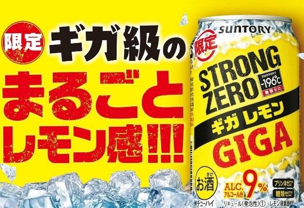 【限定新発売】まるでレモンをまるかじりしたような味わい!「-196℃ストロングゼロ〈ギガレモン〉」豪華景品が当たるキャンペーンも実施♪