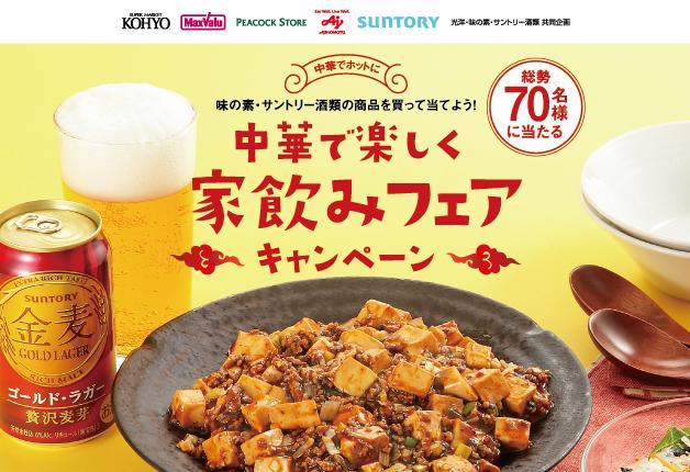 (終了しました)【中華で楽しく家飲みフェアキャンペーン】味の素商品・サントリー酒類商品を買って豪華商品を当てよう!
