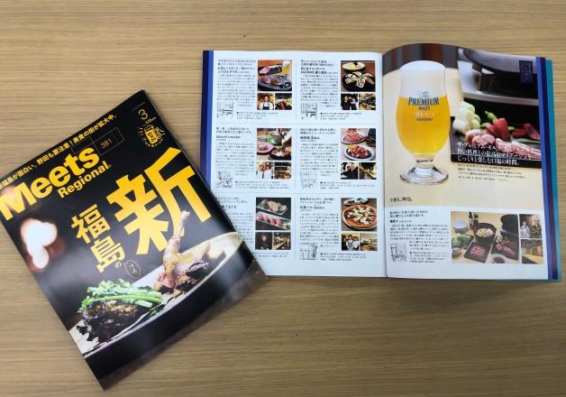 【Meets Regional 3月号掲載~第1弾~】「ザ・プレミアム・モルツ〈香るエール〉」が飲める店をご紹介!