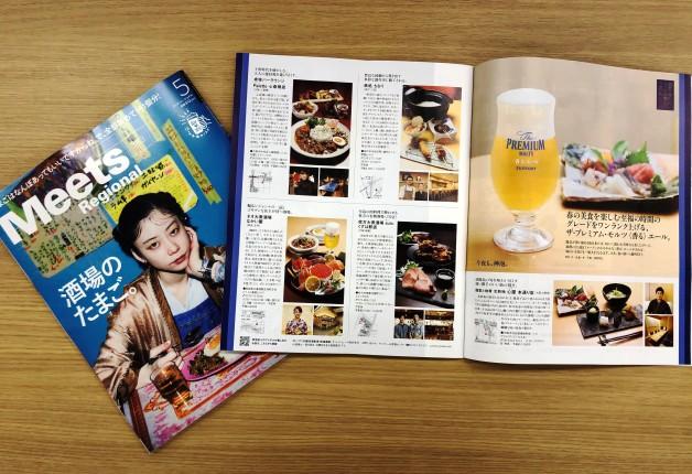 【Meets Regional 4月号掲載】「ザ・プレミアム・モルツ〈香るエール〉」が飲める店をご紹介!
