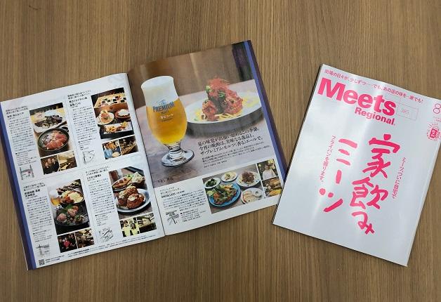 【Meets Regional 8・9月合併号掲載】「ザ・プレミアム・モルツ〈香る〉エール」が飲める店をご紹介!