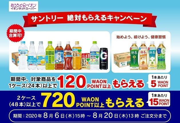 【イオンネットスーパー限定】「サントリー天然水」や「伊右衛門」などを買ってお得に「WAONPOINT」をもらおう!「サントリー 絶対もらえるキャンペーン」