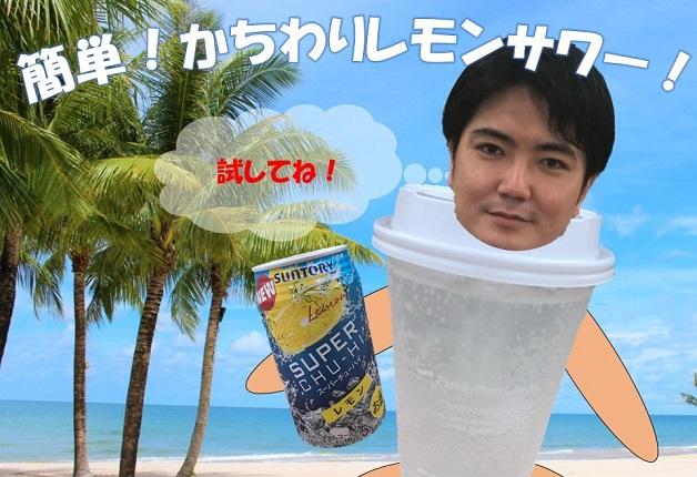 【ファミリーマート×サントリー】近畿エリア担当おすすめの夏にぴったり!注ぐだけ!「簡単かちわりレモンサワー」をご紹介します♪