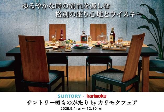 (終了しました)ウイスキー樽を再生した上質な家具とともにウイスキーを愉しむ 「サントリー樽ものがたりbyカリモクフェア」