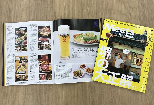 【Meets Regional 10月号掲載】「ザ・プレミアム・モルツ」が飲める店をご紹介!