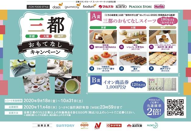 【近畿イオングループ スーパーマーケット合同企画】「三都おもてなしキャンペーン」に応募してうれしい商品をゲットしよう!
