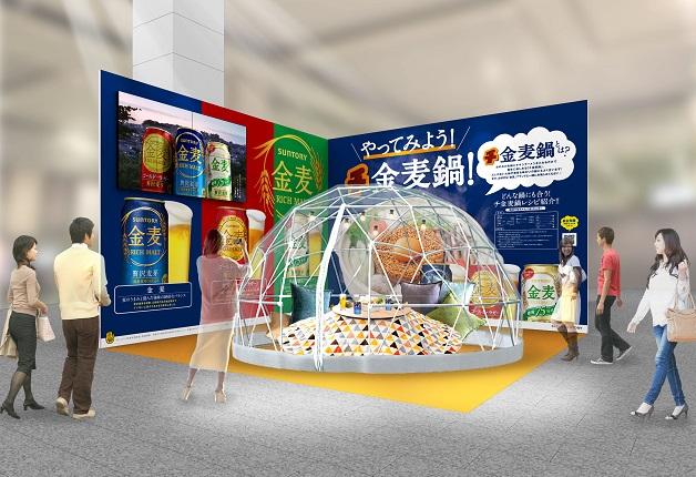 阪急梅田駅1F中央WEST広場に「チ金麦鍋」の巨大展示ブースが登場!秋冬は「チ金麦鍋」でおうち時間を愉しもう♪