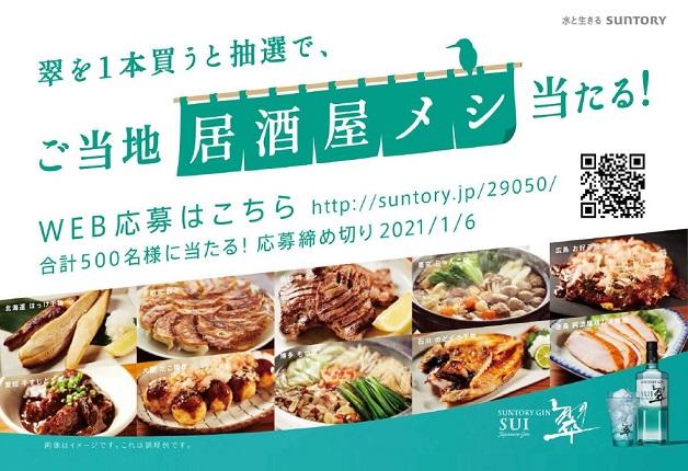 (終了しました)「ドン・キホーテ深江橋店」でサントリージャパニーズジン「翠(SUI)」を買ってご当地居酒屋メシを当てよう!