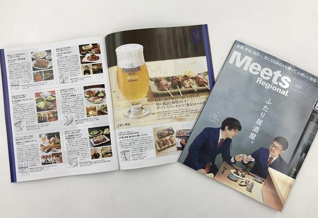 【Meets Regional 12月号掲載】「ザ・プレミアム・モルツ〈香る〉エール」が飲める店をご紹介!