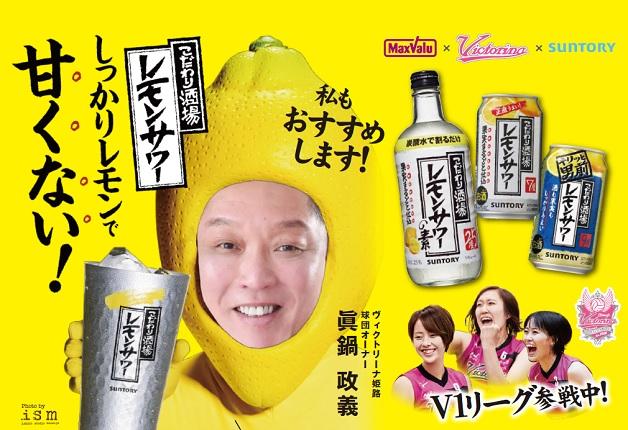 【マックスバリュ西日本×サントリー】兵庫県内の「マックスバリュ西日本」各店に「ヴィクトリーナ姫路」おすすめのレモンサワーコーナーが登場します♪
