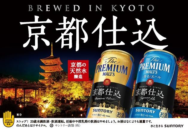 【数量限定】11月17日より京都の街並みが描かれた「ザ・プレミアム・モルツ」「ザ・プレミアム・モルツ〈香る〉エール」京都デザイン缶を発売!
