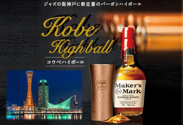 ジャズの街・神戸で「メーカーズマーク」でつくる新定番の「コウベハイボール」が愉しめるお店やレシピを紹介♪