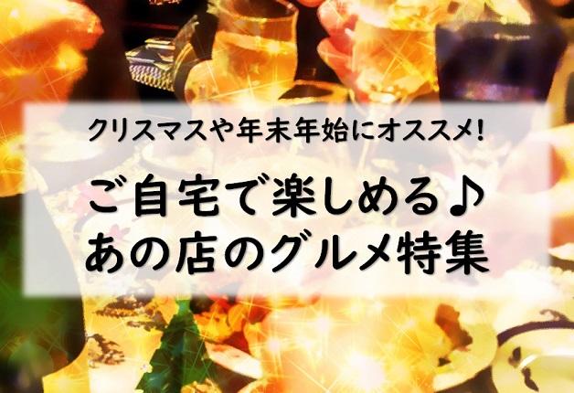 【近畿エリア】クリスマスや年末年始にオススメ!ご自宅で楽しめるあの店のグルメ特集♪