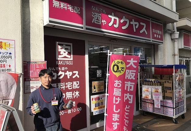 【なんでも酒や カクヤス×サントリー】大阪市内の一部地域限定で利用できる「カクヤス店舗予約配送サービス」 をご紹介!