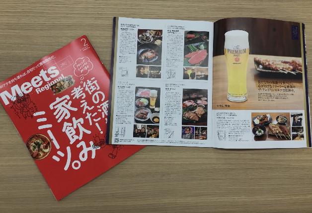 【Meets Regional 2021年 2月号掲載】「ザ・プレミアム・モルツ」が飲める店をご紹介!