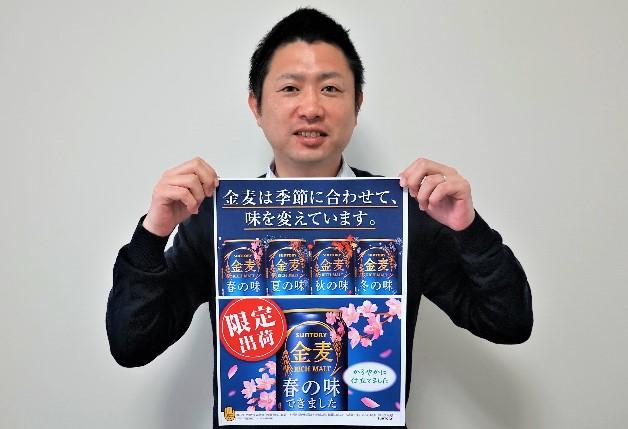 【季節限定】新発売!春の味の「金麦」にぴったりな旬の料理を近畿エリア担当者がご紹介します!