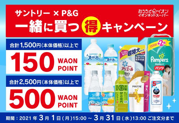(終了しました)【イオンネットスーパー限定】WAONPOINTがお得に手に入る♪「サントリー×P&G 一緒に買っ得キャンペーン」