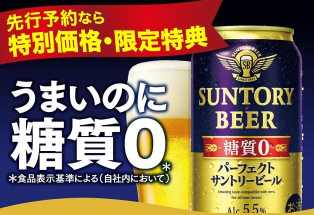 (終了しました)【なんでも酒や カクヤス×サントリー】新発売!「パーフェクトサントリービール」限定特典付き先行予約を実施します!