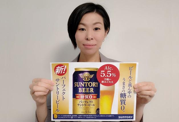 【近畿ブランド担当者おすすめ】4月13日新発売!「パーフェクトサントリービール」のうまさをぜひご体感ください♪