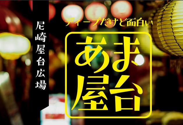阪神尼崎駅すぐ♪屋外型フードコート「尼崎屋台広場 あま屋台 」期間限定で開催中!