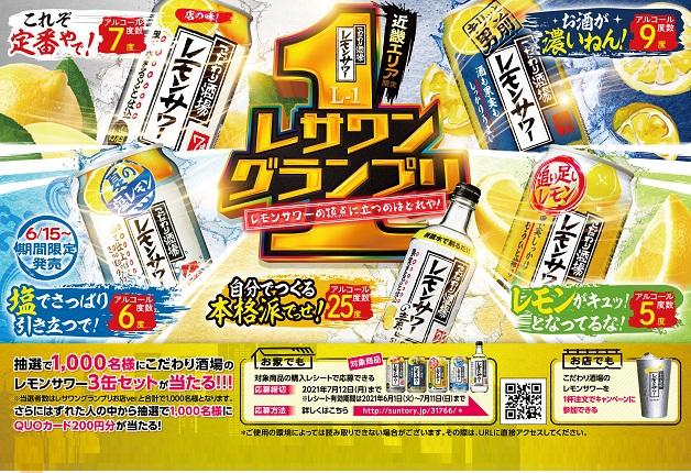 【近畿エリア限定】レモンサワーの頂点に立つのはどれだ!?こだわり酒場のレモンサワー「レサワングランプリ」開催!