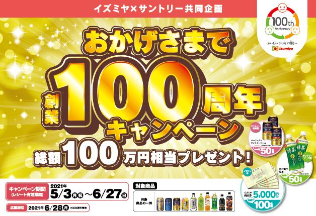 (終了しました)【イズミヤ×サントリー】総額100万円相当のプレゼントが抽選で当たる!「おかげさまで創業100周年キャンペーン」