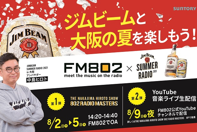 FM802ラジオ番組「THE NAKAJIMA HIROTO SHOW 802 RADIO MASTERS」と「ジムビーム」が期間限定でコラボ! 「ジムビームと大阪の夏を楽しもう!~JIMBEAM SUMMER RADIO 2021 in 大阪~」