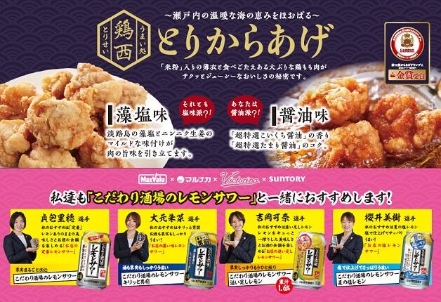 ヴィクトリーナ姫路の選手もおすすめ♪マックスバリュ西日本の「とりからあげ」は「こだわり酒場のレモンサワー」との相性抜群です!