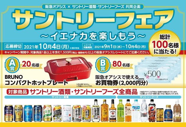 【阪急オアシス×サントリー】サントリー商品を「阪急オアシス」で買ってイエナカをもっと楽しもう!「サントリーフェア」キャンペーン