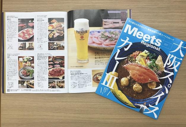 【Meets Regional2021年9月号掲載】「ザ・プレミアム・モルツ」が飲める店をご紹介!