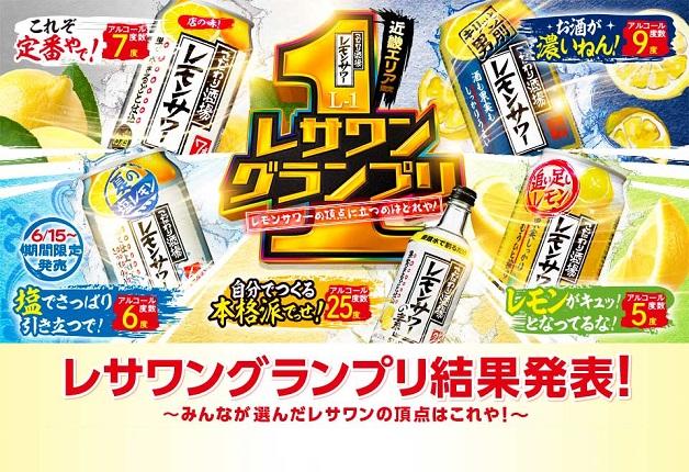 【近畿エリア限定】みんなが選んだレモンサワーの頂点は果たして!?「レサワングランプリ」結果発表!