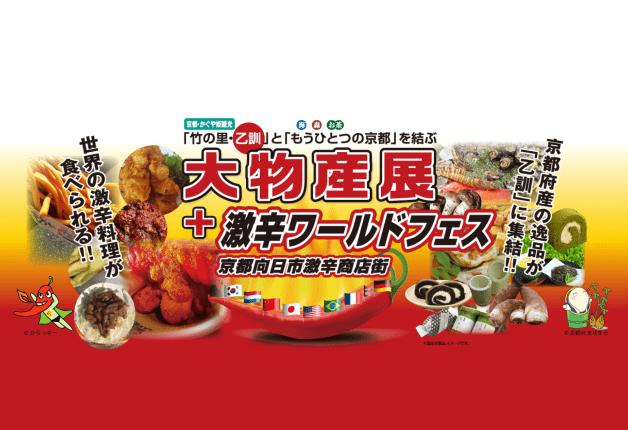 (終了しました)【9月22日開催】京都に世界各国の激辛グルメが大集結!「激辛ワールドフェス2016」で「プレモル」を♪