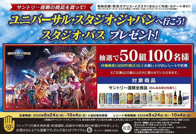 (終了しました)阪急オアシス・イズミヤグループでサントリー酒類の商品を買って「ユニバーサル・スタジオ・ジャパン」へ行こう♪