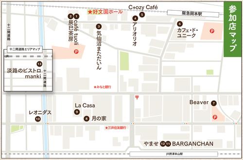 対象店マップ