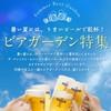 【暑い夏はビールで乾杯!】近畿エリアのおすすめビアガーデンをご紹介します♪