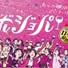 【11月15日~11月18日】今年も開催!大阪「あべのハルカス」で「ボジョレー ヌーヴォーBar」イベント♪