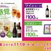 【サントリー×UHA味覚糖】ワインとコロロで新感覚!ワインセットやコロロが当たるキャンペーン