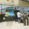 【8月18日まで】京都駅前地下街ポルタで「神泡。」の京都産「プレモル」が飲める!「京都ブルワリー出張ビアスタンド」