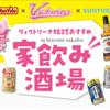 「ヴィクトリーナ姫路」おすすめ!家飲みにぴったりなドリンクが揃った酒場コーナーが兵庫県の「マックスバリュ西日本」に登場します♪
