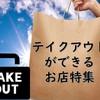 【近畿エリア】テイクアウトができるお店特集!お店のあの味とサントリー商品を合わせておうち時間を楽しもう♪