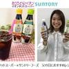 【イオンネットスーパー×サントリーフーズ】近畿のイオンネットスーパーでお買い物をして父の日におすすめサントリー「ボス カフェベース」を使ったアレンジレシピを楽しもう♪