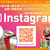「我が家の鍋日和とサントリー」Instagramキャンペーン!お鍋を楽しむ写真を投稿してお買い物割引券を当てよう♪