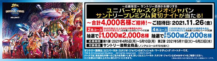 おうち居酒屋 USJキャンペーン(PC)