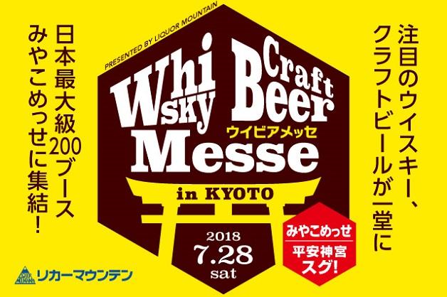 【7月28日みやこめっせで開催】ウイスキー・クラフトビールの魅力を体感できる「ウイビアメッセ」に参加しよう!