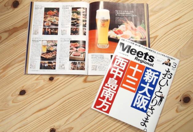 【Meets Regional 3月号掲載】「ザ・プレミアム・モルツ」が飲める店をご紹介!