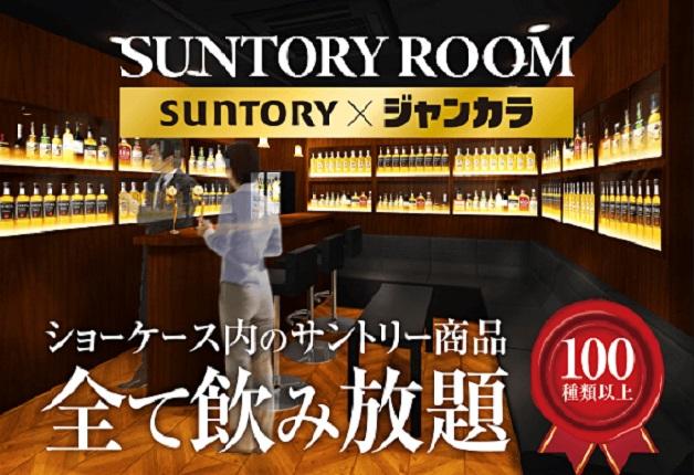 サントリー×ジャンカラのコラボルームがジャンカラ茶屋町店・阪神西宮店に登場!