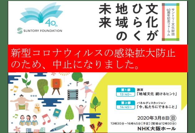 (中止になりました)【3月8日(日)開催】入場無料!サントリー文化財団設立40周年記念フォーラム「文化がひらく地域の未来~今、私たちにできること~in大阪」で地域文化の未来についてぜひ一緒に考えてみませんか?