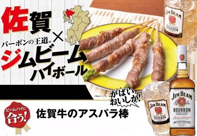 【がばい、おいしか!】「佐賀牛」を使った「ジムビームハイボール」にぴったりのレシピ