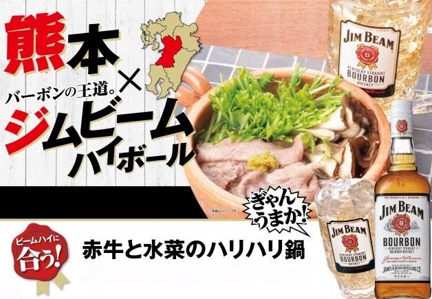【ぎゃん、うまか!】「くまもと赤牛」を使った「ジムビームハイボール」にぴったりのレシピ