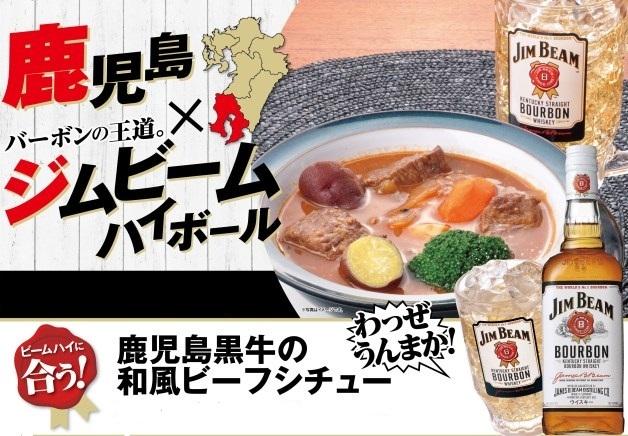 【わっぜ、うんまか!】「鹿児島黒牛」を使った「ジムビームハイボール」にぴったりのレシピ